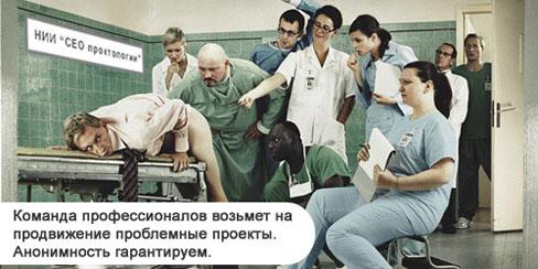 seoproctolog.jpg