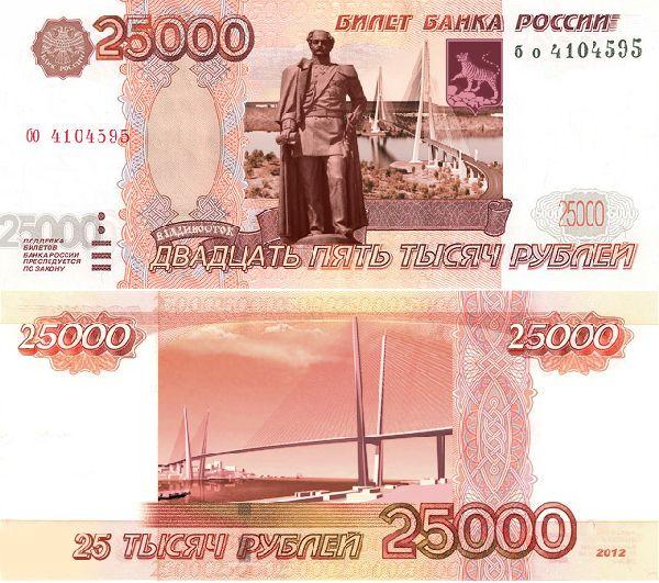 25000 рублей