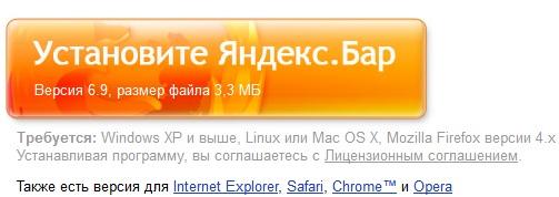 Бар Яндекса