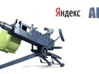 Особенности фильтра АГС в Яндекс