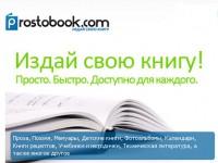 Как издать книгу в интернет
