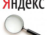 Как быстро проиндексировать свой блог в Яндекс